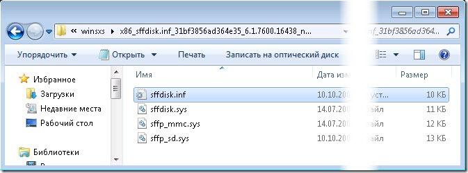 sp1 error 2 thumb Ошибка 0x80070643 (0x80070490) при установке SP1 на Windows 7