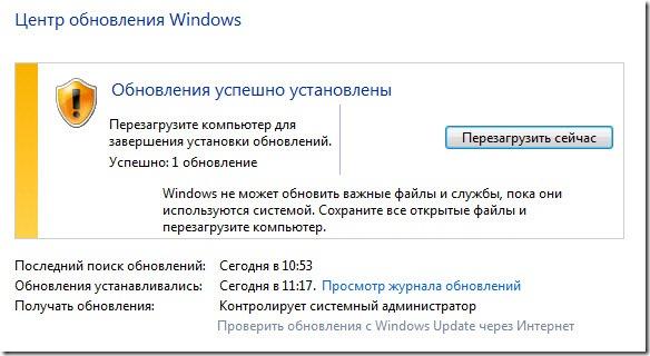 sp1 error 6 thumb Ошибка 0x80070643 (0x80070490) при установке SP1 на Windows 7