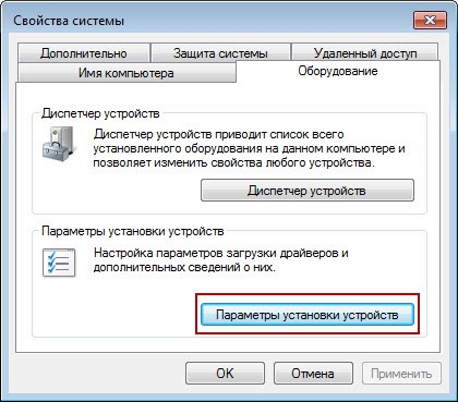 find drivers winupdate 2 thumb Как отключить поиск драйверов в Центре обновления Windows 7