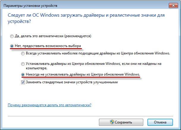 find drivers winupdate 3 thumb Как отключить поиск драйверов в Центре обновления Windows 7