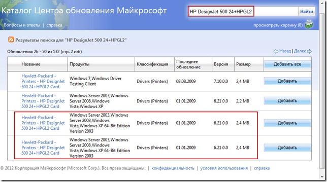 hp dj500 driver 3 thumb Драйвер плоттера HP DesignJet 500 для Windows 7 x64