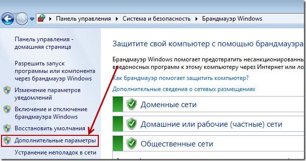 windows firewall rdp 3 thumb Подключение по RDP только с определенных IP адресов с помощью Брандмауэра Windows 7