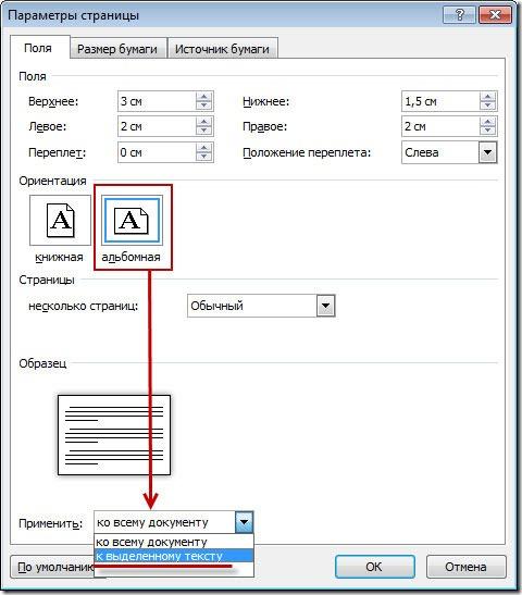 word page 2 thumb Как Word 2010 изменить ориентацию только одной страницы