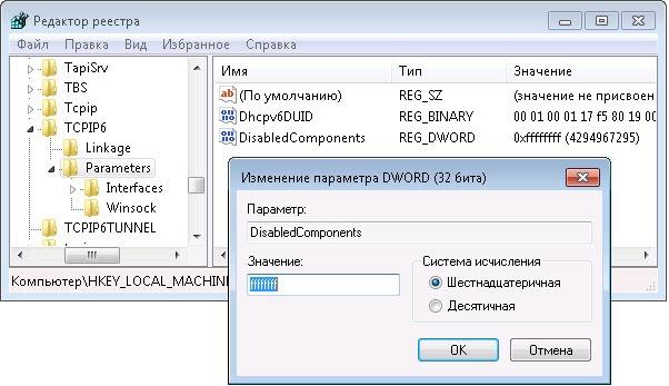 disable ipv6 1 thumb Как правильно отключить IPv6 на Windows 7
