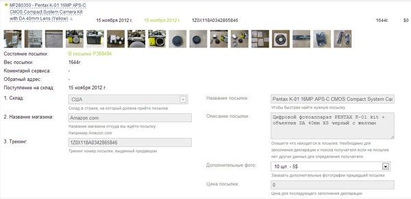 pentax k01 amazon 9 Покупка фотоаппарата Pentax K 01 на Amazon.com