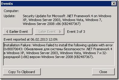 80070643 netframework error 2 thumb Ошибки 0x80070643 при установке обновление .NET Framework