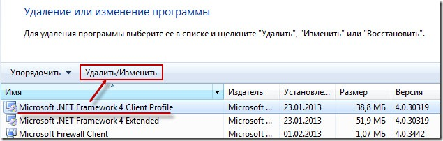 80070643 netframework error 3 thumb Ошибки 0x80070643 при установке обновление .NET Framework