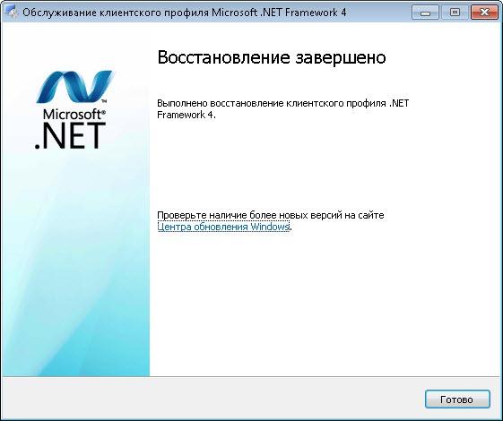 80070643 netframework error 5 thumb Ошибки 0x80070643 при установке обновление .NET Framework