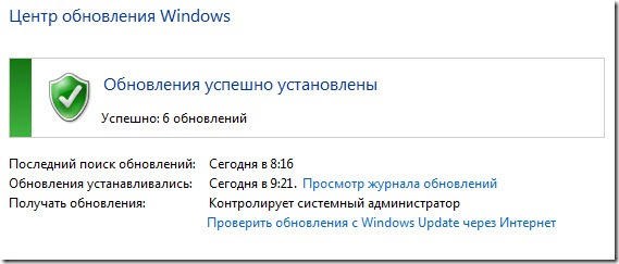 80070643 netframework error 6 thumb Ошибки 0x80070643 при установке обновление .NET Framework