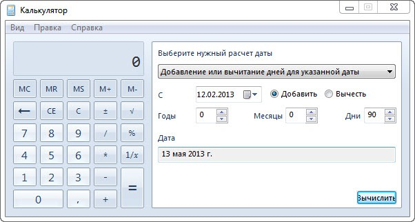 calc windows7 1 thumb Калькулятор Windows не так то прост!