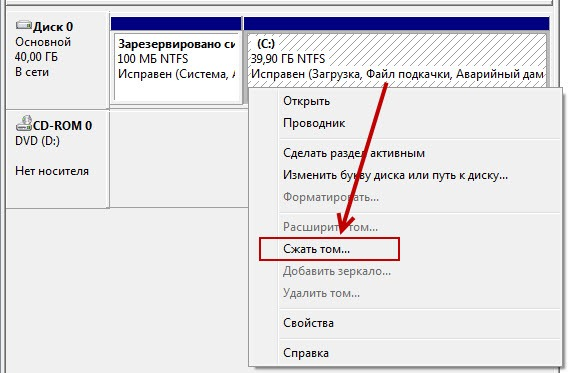 Как изменить размер диска windows 7