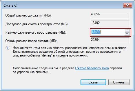 change size disk win7 2 thumb Как разбить жесткий диск на два раздела в Windows 7