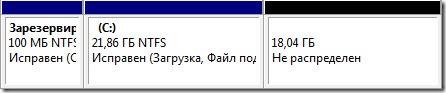 change size disk win7 3 thumb Как разбить жесткий диск на два раздела в Windows 7