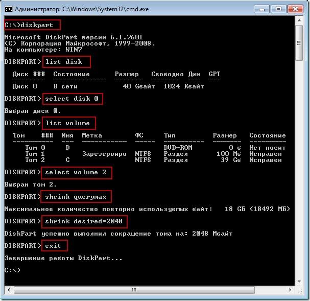 change size disk win7 5 thumb Как разбить жесткий диск на два раздела в Windows 7