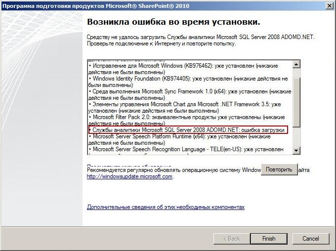 adomd.net 1 thumb Службы аналитики Microsoft SQL Server 2008 ADOMD.NET: Ошибка установки