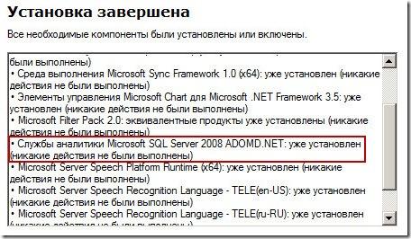 adomd.net 3 thumb Службы аналитики Microsoft SQL Server 2008 ADOMD.NET: Ошибка установки