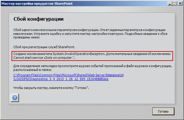 c2wts thumb [SharePoint2010] Cannot start service c2wts on computer