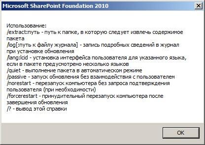 sharepoint2010 install 1 thumb Автоматическая установка компонентов SharePoint 2010