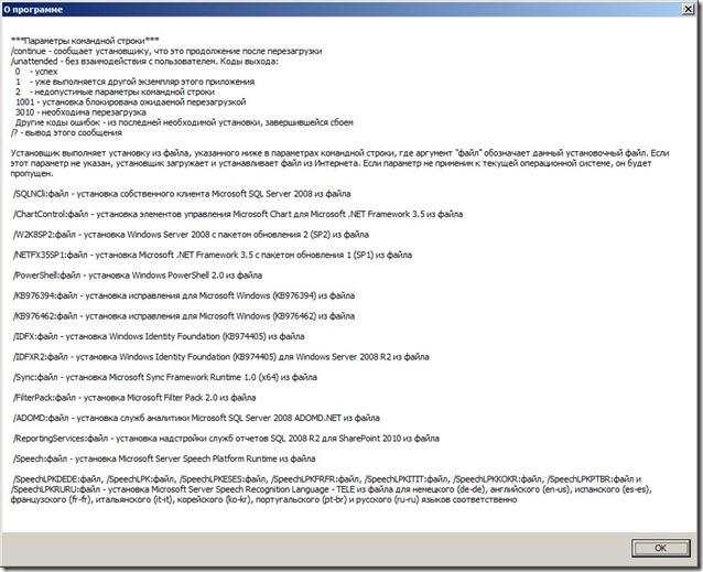 sharepoint2010 install 3 thumb Автоматическая установка компонентов SharePoint 2010