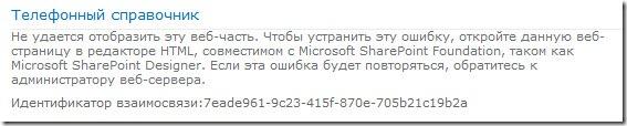 sharepoint extranet zone thumb [SharePoint2010] Не удается отобразить эту веб часть