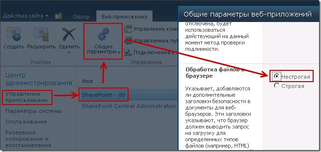 open pfd in browser sharepoint thumb [SharePoint2010] Как открывать PDF файлы в браузере