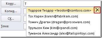 mail 1 thumb Очистка списка автозавершения электронных адресов в Outlook