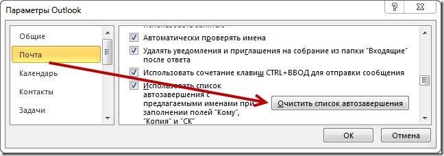 mail 2 thumb Очистка списка автозавершения электронных адресов в Outlook