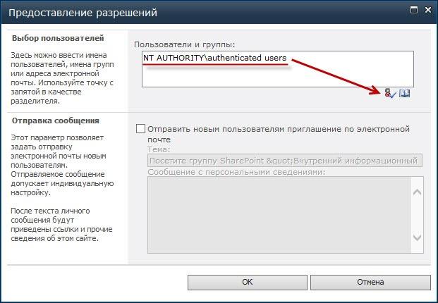 authenticated users sharepoint 2010 1 thumb [SharePoint 2010] Разрешение прошедшим проверку заходить на портал