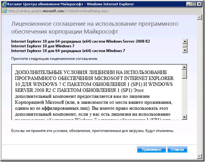 ie10 wsus 05 thumb Как развернуть Internet Explorer 10 через WSUS