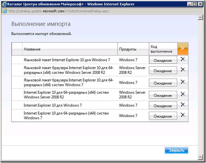 ie10 wsus 06 thumb Как развернуть Internet Explorer 10 через WSUS