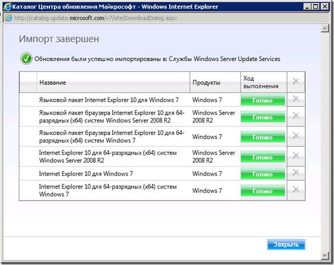 ie10 wsus 07 thumb Как развернуть Internet Explorer 10 через WSUS