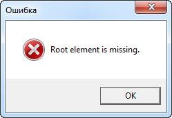 root elementi is missing thumb Ошибка Root element is missing при запуске PowerGUI