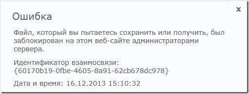 sharepoint site create error 1 thumb Ошибка при создании нового сайта на SharePoint 2010