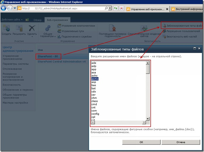 sharepoint site create error 2 thumb Ошибка при создании нового сайта на SharePoint 2010