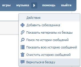 vk message thumb Не добавляется участник в беседу Вконтакте