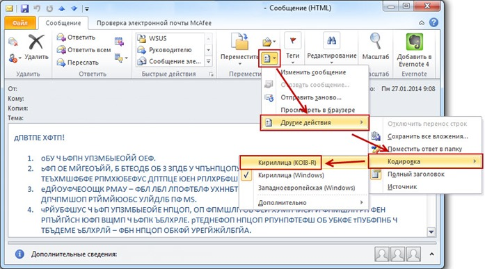 change codepage outlook 2010 thumb Как поменять кодировку письма в Outlook 2010