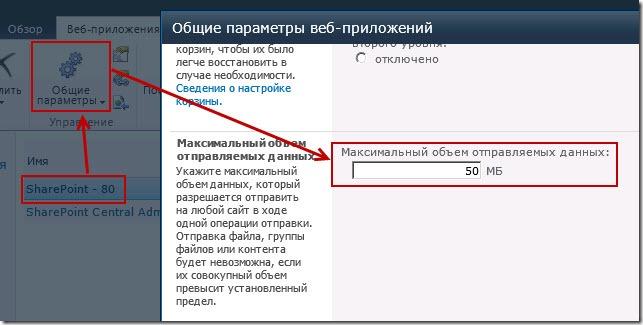 error upload file size sharepoint 2 thumb [Sharepoint2010] Максимальный размер загружаемого файла
