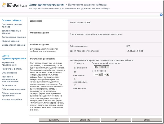event6398 2 thumb1 [SharePoint2010] Event 6398   Microsoft.SharePoint.Administration.SPSqmTimerJobDefinition