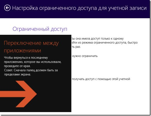 turnoff help windows8.1 1 thumb Как отключить подсказки в Windows 8.1