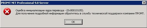 promtnet error thumb Ошибка инициализации ядра перевода (0x80010105) PROMT