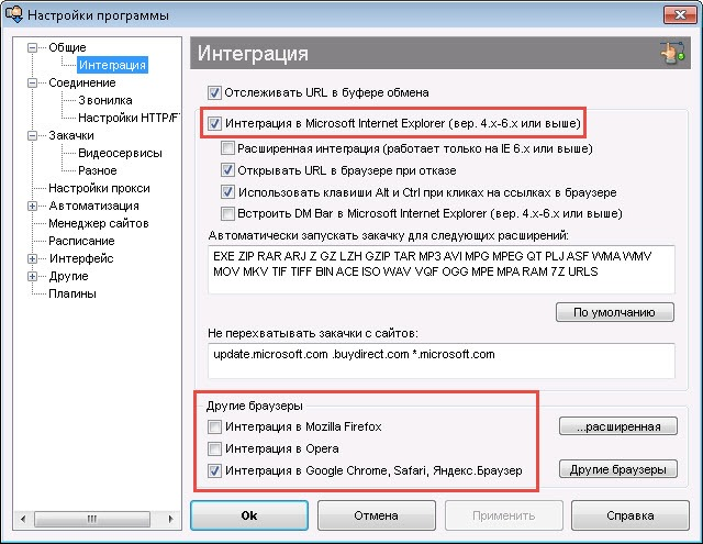 downloadmaster chrome 2 thumb Как удалить плагин Download Master из Chrome