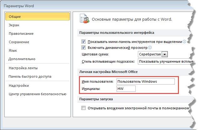 office username initials thumb1 [PowerShell] Прописываем имя и инициалы пользователей в MS Office