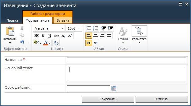 sharepoint dialog change css forms 1 thumb [SharePoint2010] Вносим изменения в стандартный CSS