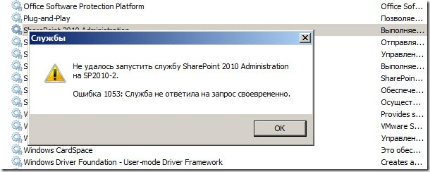 sharepoint admin service 1 thumb [SharePoint2010] Ошибка 1053 при запуске службы SharePoint 2010 Administration