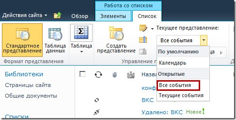 sharepoint calender error 1 thumb [SharePoint2010] Не удаляется событие в календаре