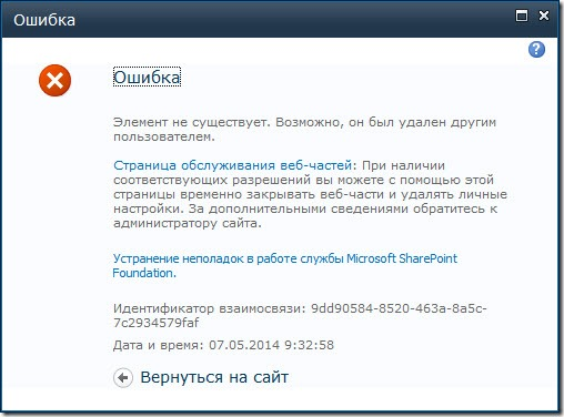 sharepoint calender error thumb [SharePoint2010] Не удаляется событие в календаре