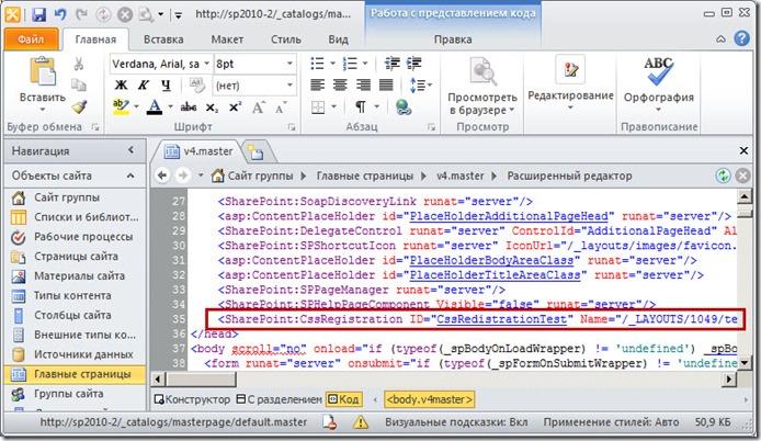 sharepoint custom style 2 thumb [SharePoint2010] Как добавить свой стиль оформления таблиц