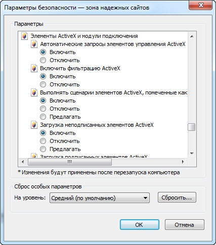 iE settings GPP 2 thumb Настройка Internet Explorer с помощью GPO