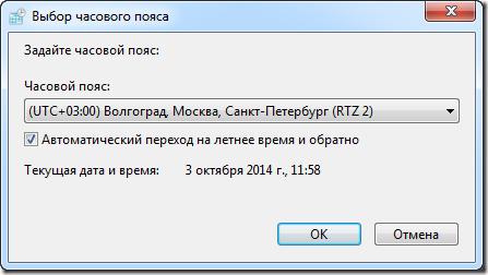 new time 2 thumb Перевод часов на зимнее время в Windows