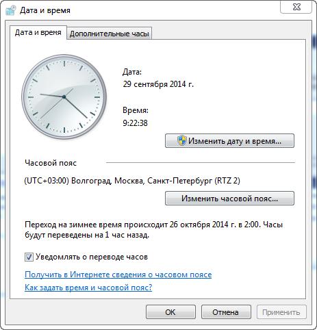 new time thumb Перевод часов на зимнее время в Windows